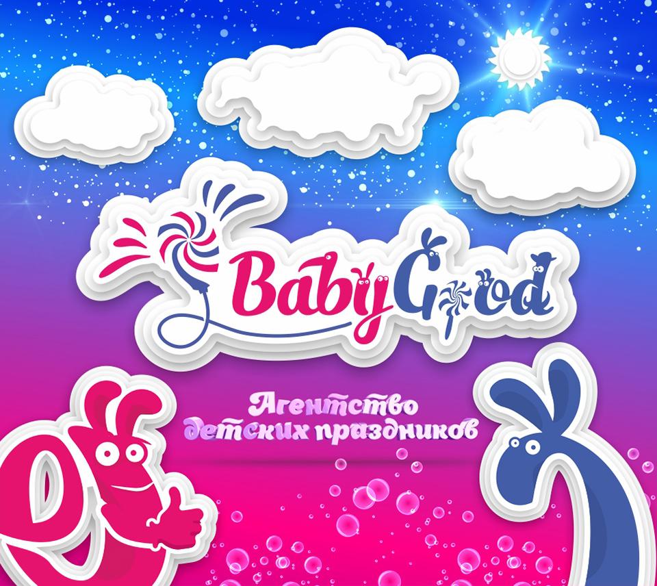 Агентство детских праздников BabyGood