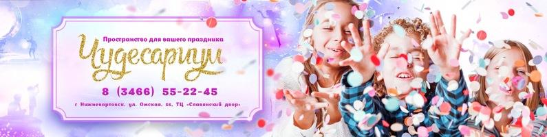 Чудесариум Нижневартовск